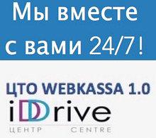 Онлайн касса - Webkassa 2.0. Пакет бизнес: лицензия 6 месяцев