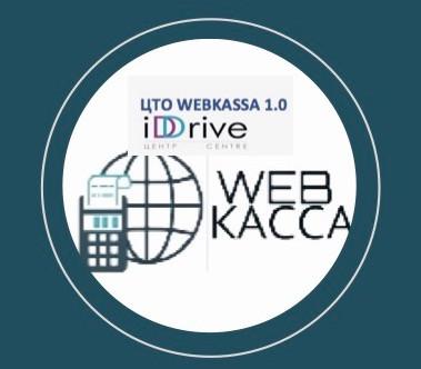 Кассовый апарат -  ККМ Webkassa 2.0.Пакет бизнес: лицензия 6 месяцев