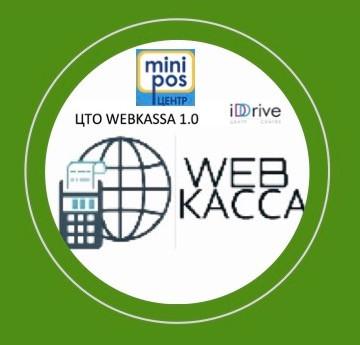 Купить дешево ККМ Webkassa 2.0: лицензия 6 месяцев
