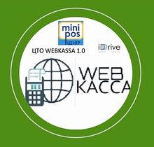 Купить  ККМ Webkassa 2.0 веб касса. Пакет оптимум: лицензия 1 год
