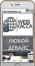 ККМ c функцией онлайн передачи данных ОФД (купить лицензию на  6 месяцев)