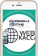 Webkassa 2.0 - веб касса. Пакет стандарт: лицензия 1 месяц
