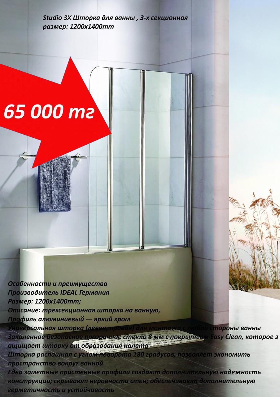 Шторка стеклянная для ванны Ideal Studio 3X