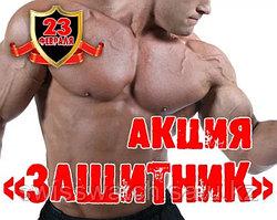 """АКЦИЯ на 23 февраля """"ЗАЩИТНИК""""!"""