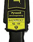 Металлодетектор ручной Блокпост РД-150, с зарядкой, фото 2