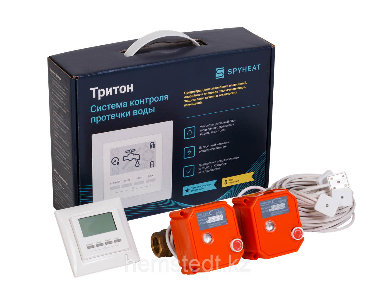 Система защиты протечки воды «Тритон» 3/4'' (2 крана)
