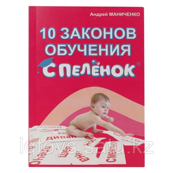 Умница. 10 законов обучения с пелёнок