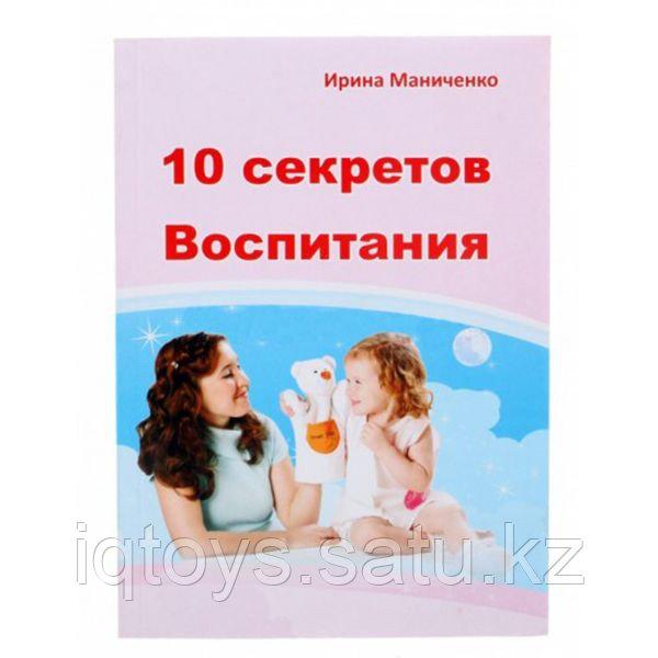 Умница. 10 секретов воспитания ребёнка