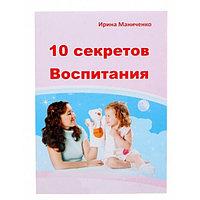 Умница. 10 секретов воспитания ребёнка, фото 1