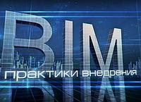 НОПРИЗ Внедрение BIM технологий