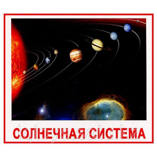 Карточки Домана Вундеркинд с пелёнок. Космос