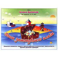 Методическое пособие Поиск затонувшего клада, Корвет (игры к логическим блокам Дьенеша), фото 1