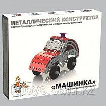 """Металлический конструктор с подвижными деталями """"Машинка"""""""
