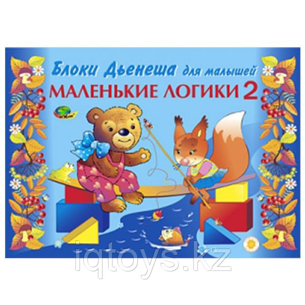 """Методическое пособие """"Маленькие логики 2"""" Корвет (альбом для занятий)"""