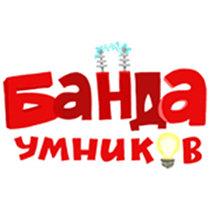 Обучающие игры от БАНДА УМНИКОВ
