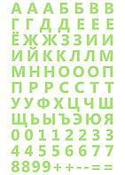 Наклейки буквы для фигур из шаров, фото 1