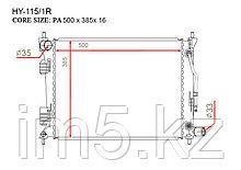Радиатор  Hyundai Solaris. I пок. 2011-Н.В 1.4i / 1.6i Бензин