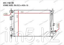 Радиатор  Hyundai Elantra. MD 2010-Н.В 1.6GDi / 1.6i Бензин