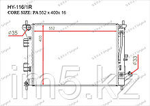 Радиатор  Kia Cerato. III пок. 2012-2014 1.6i / 1.8i / 2.0GDi Бензин