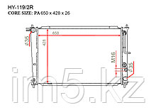 Радиатор  Hyundai H-1. I пок. 1997-2007 2.5CRDi / 2.5TCi / 2.5TD / 2.6D Дизель
