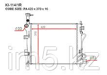 Радиатор  Kia Picanto. II пок. 2011-Н.В 1.0i / 1.2i Бензин