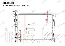 Радиатор  Kia Forte. II пок. 2008-2012 1.6i / 2.0i Бензин