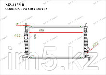 Радиатор  Ford Focus. II пок. 2004-2011 1.6i / 1.8i / 2.0i Бензин