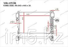 Радиатор  Mercedes S-Класс. W221 2005-2013 2.8i / 3.0i / 3.5i / 4.0i Hybrid / 4.5i / 5.0i / 5.5i / 6.0i / 6.3i
