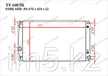 Радиатор  Toyota RAV 4. CA30W 2005-2012 2.0i / 2.4i Бензин