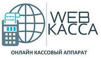 Кассовый аппарат для Ломбарда WEB KASSA (1 месяц)