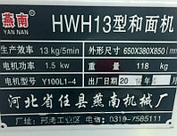 ТЕСТОМЕСИЛЬНАЯ МАШИНА HWH -13 (25KG)  , фото 1