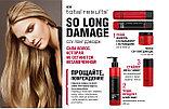 Несмываемый эликсир для восстановления волос Matrix So Long Damage Break Fix 200 мл., фото 2