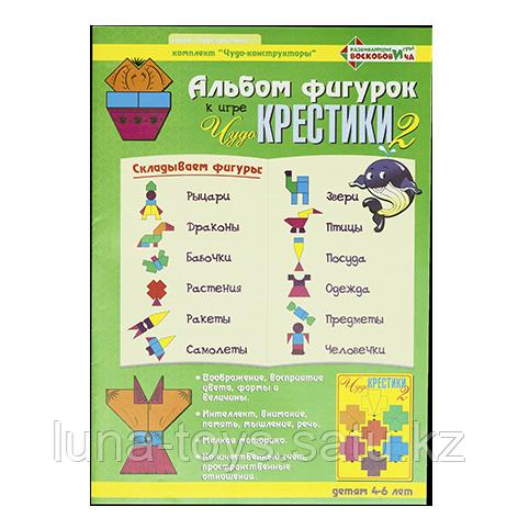 "Альбом фигурок ""Чудо крестики 2"" Пос-010"