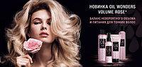Линия для придания объема и питания тонким волосам - Oil Wonders Volume Rose