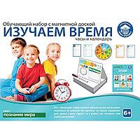 """Обучающий набор """"Изучаем время"""" (Часы и календарь)"""