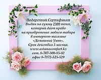 Подарок для женщины - Подарочный Сертификат на 2500 тенге