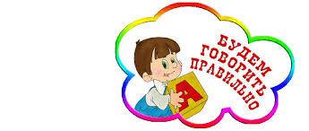 Логопед на дом