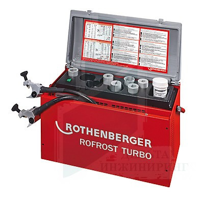Аппарат для заморозки труб Rothenberger ROFROST TURBO 2 с редукционными вкладышами (9 шт.)