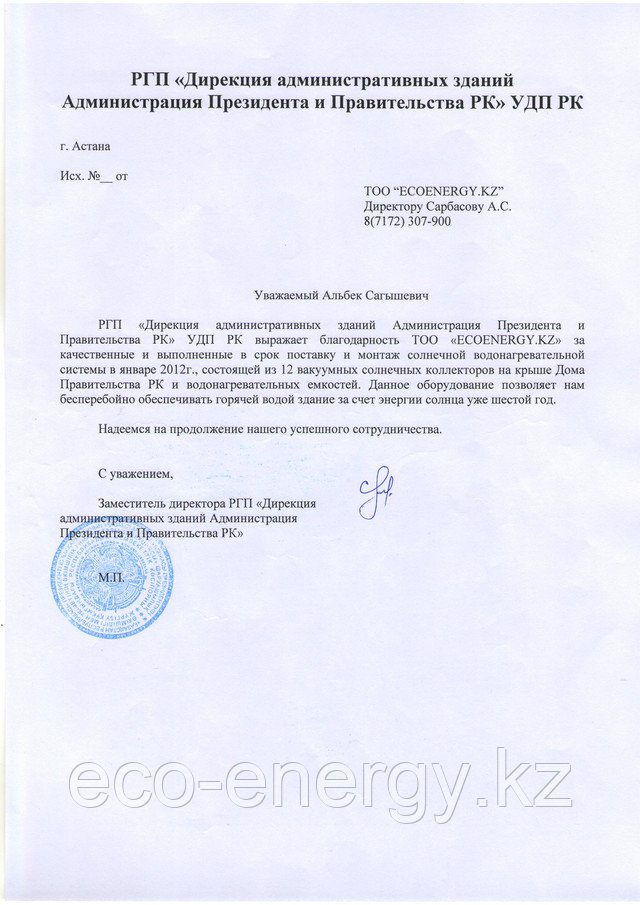 Дом Правительства РК