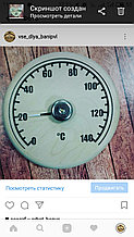 Термометр Круглый