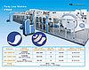 Оборудование по производству гигиенических прокладок