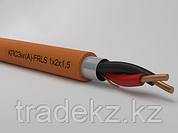 КПСнг(А)-FRLS 1х2х0,5 кабель для систем сигнализации огнестойкий, бухта 200 м.