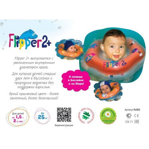 Круг  Flipper на шею для купания от 1,5 лет 2+