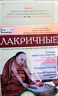 Монпасье Лакричные, 30г