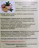Монпасье имбирные, 30г, фото 2