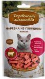 Деревенские лакомства для кошек Нарезка из говядины 45гр., фото 1