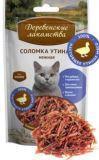 Деревенские лакомства для кошек нежная утиная соломка 60гр., фото 1