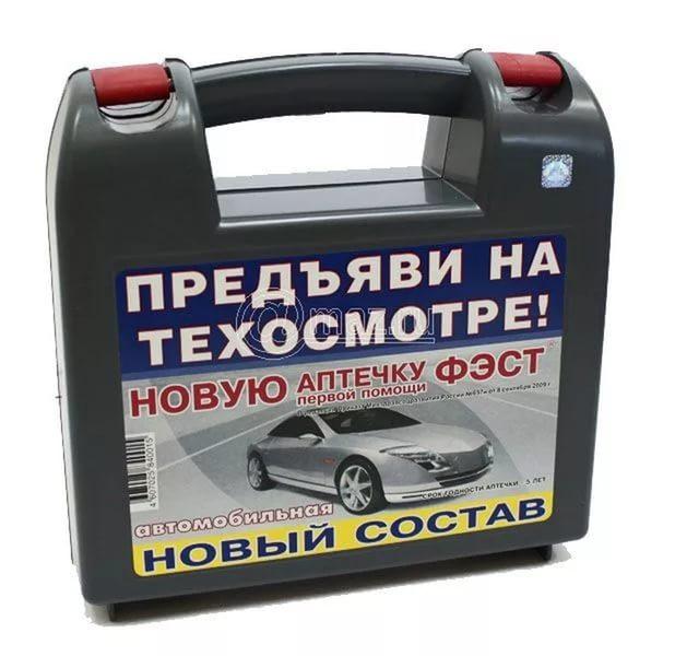 Аптечка автомобильная новый состав