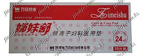 Лечебно – профилактические прокладки  Zimeishu( цзи мей шу)