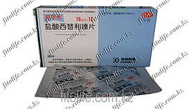 Препарат от аллергии.LGC XI Вэй(цетиризина гидрохлорида таблетки )